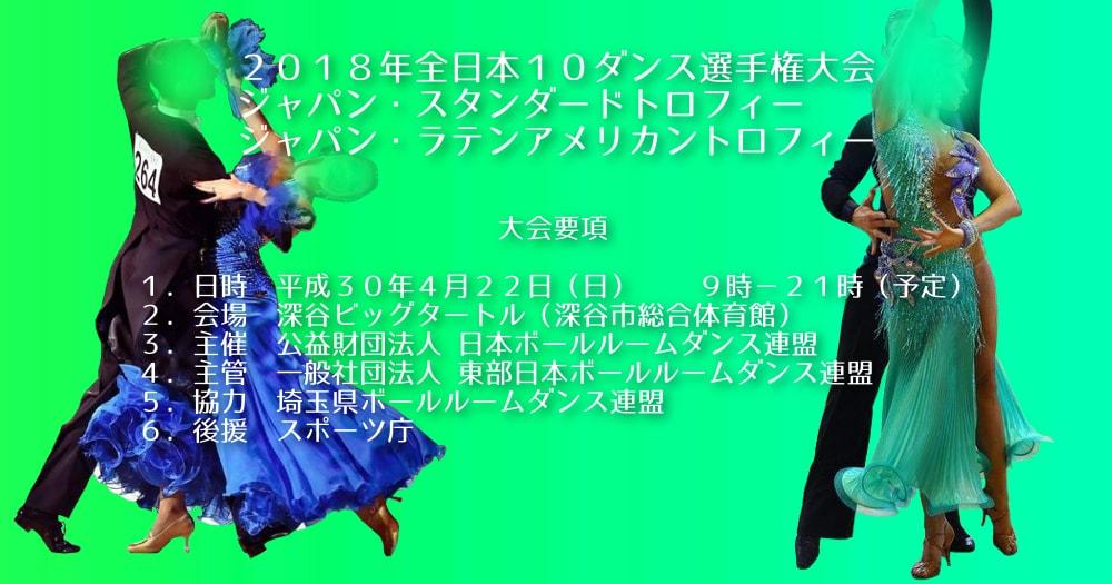 2018年JBDF全日本10ダンス選手権大会