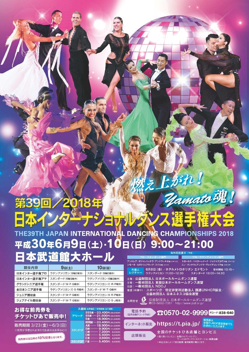 2018年日本インターナショナルダンス選手権大会