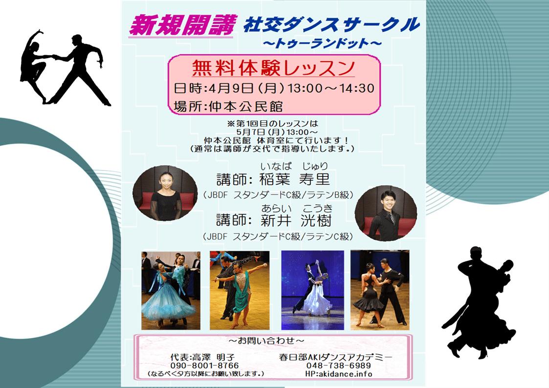 さいたま市新規開講社交ダンスサークル