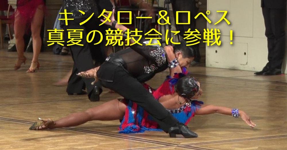 キンタロー|ロペス|競技会|出場|社交ダンス|長野県
