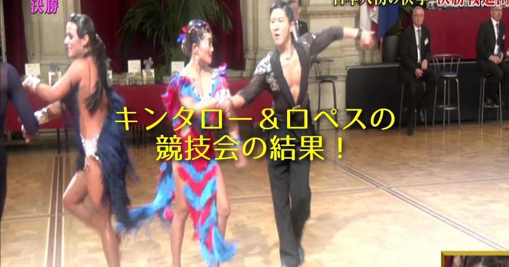 キンタロー|ロペス|シニアラテン|競技会|長野|結果|社交ダンス