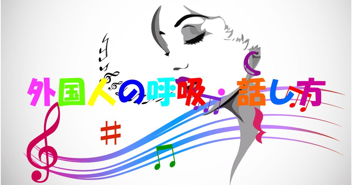 社交ダンス|呼吸|話し方|英語