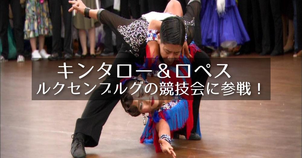 キンタロー|ロペス|社交ダンス|ルクセンブルグ|競技会