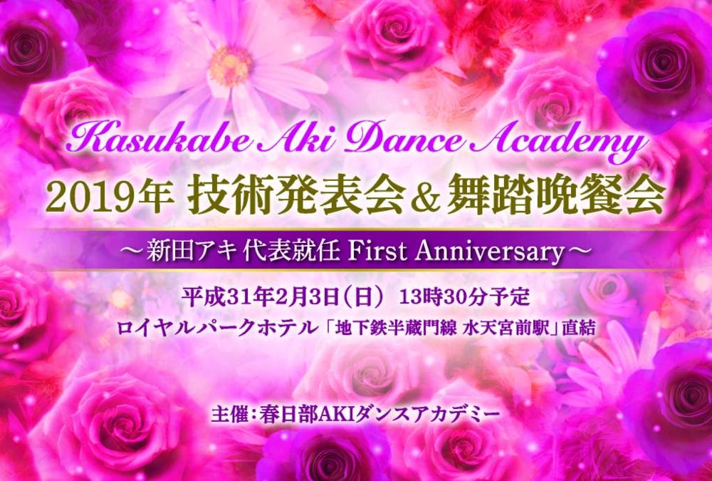 春日部AKIダンスアカデミー|舞踏晩餐会|2019|ロイヤルパークホテル