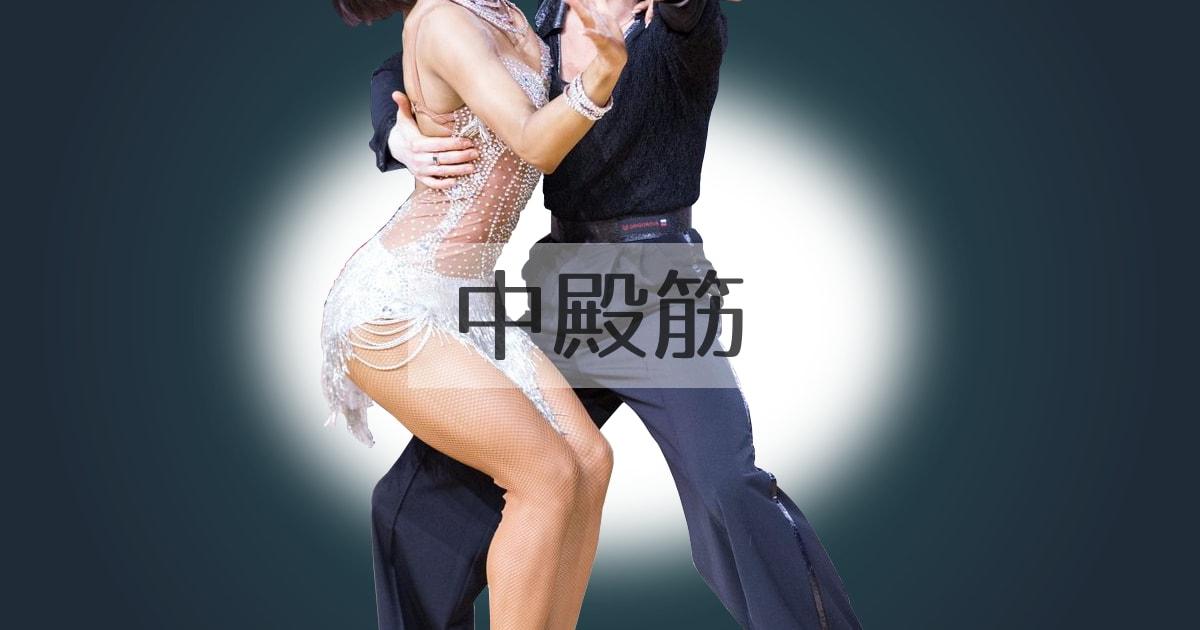 社交ダンス|競技ダンス|中殿筋