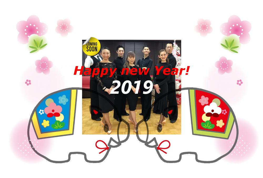 2019年|新年のご挨拶|ダンス教室|社交ダンス|春日部