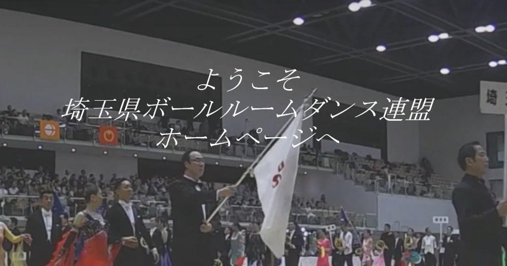 埼玉県ボールルームダンス連盟|ホームページ|JBDF|埼玉