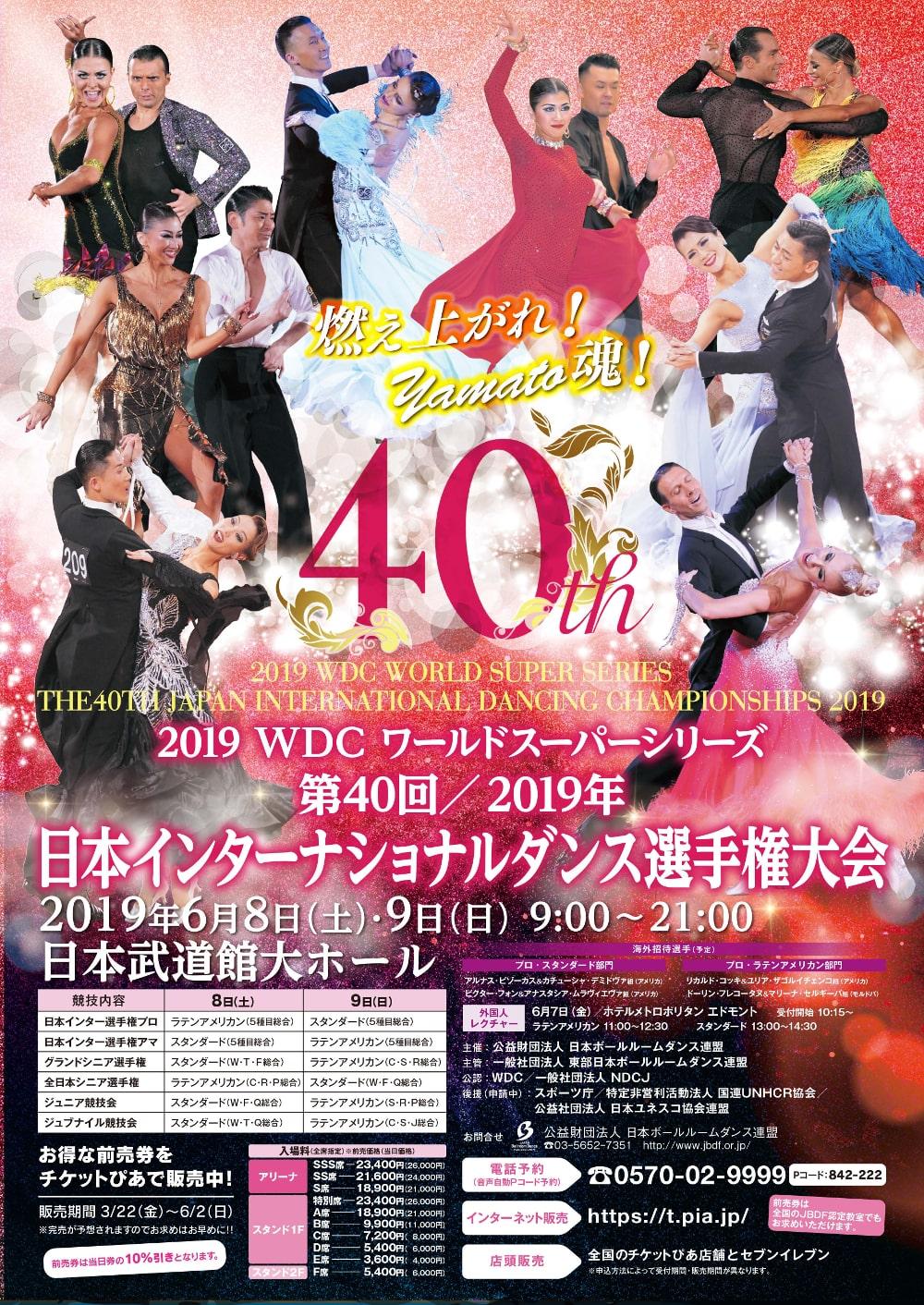 第40回/2019年日本インターナショナルダンス選手権大会