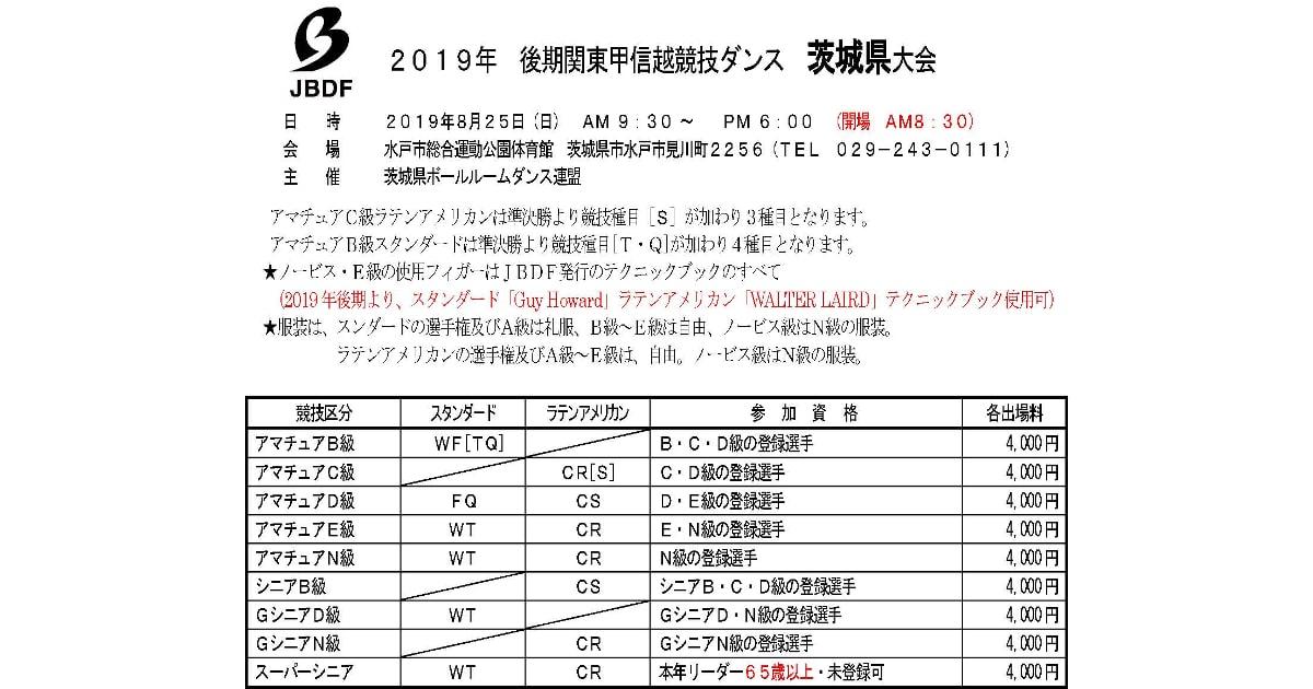 2019年 後期JBDF関東甲信越競技ダンス 茨城県大会