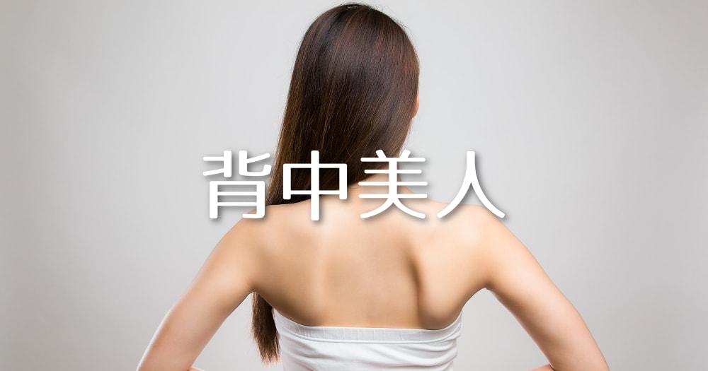 エクササイズ|美容|背中|社交ダンス