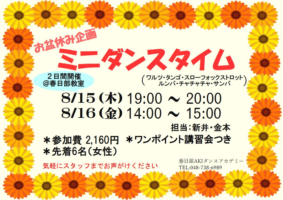 201908 お盆ダンスタイム