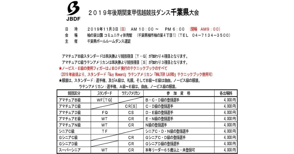 2019年|後期|JBDF関東甲信越|競技会|社交ダンス|千葉県大会