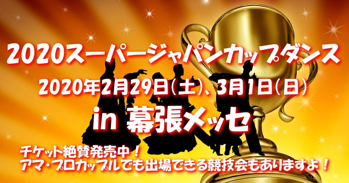 スーパージャパンカップダンス|令和2年|JBDF|幕張メッセ