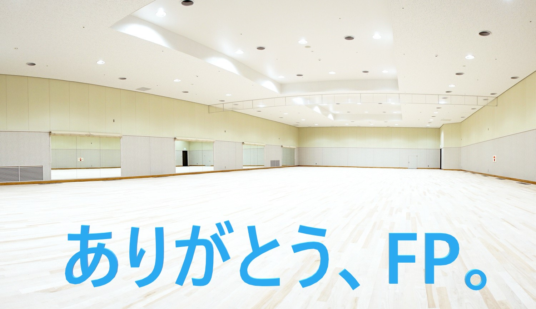 ファーストプレイス東京 閉館 社交ダンス 練習場