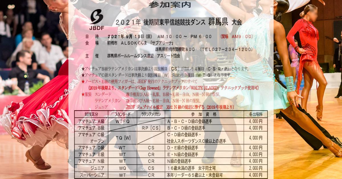 2021 JBDF 後期 社交ダンス 群馬県大会 関東甲信越競技ダンス