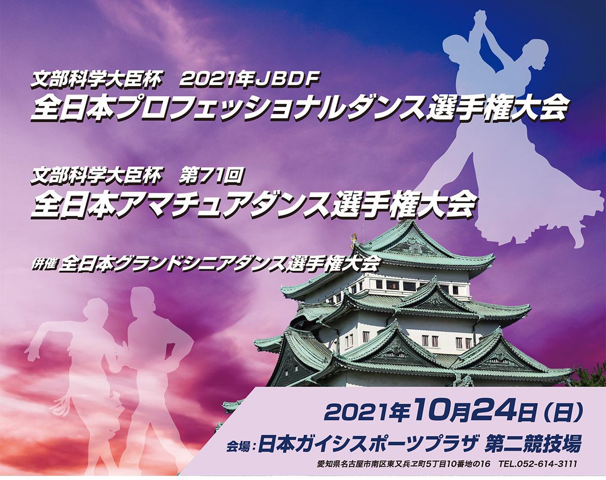2021_jbdf-zennihon-poster