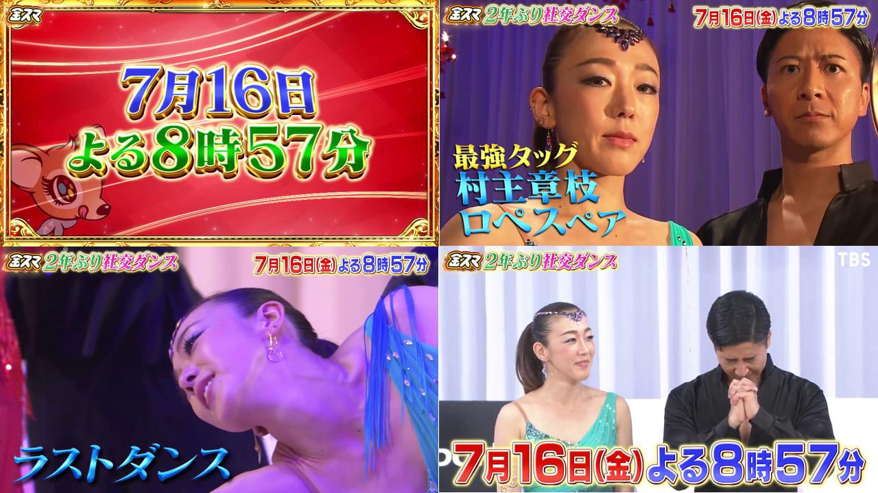 金スマ|社交ダンス|2021年7月16日|村主章枝|ロペス