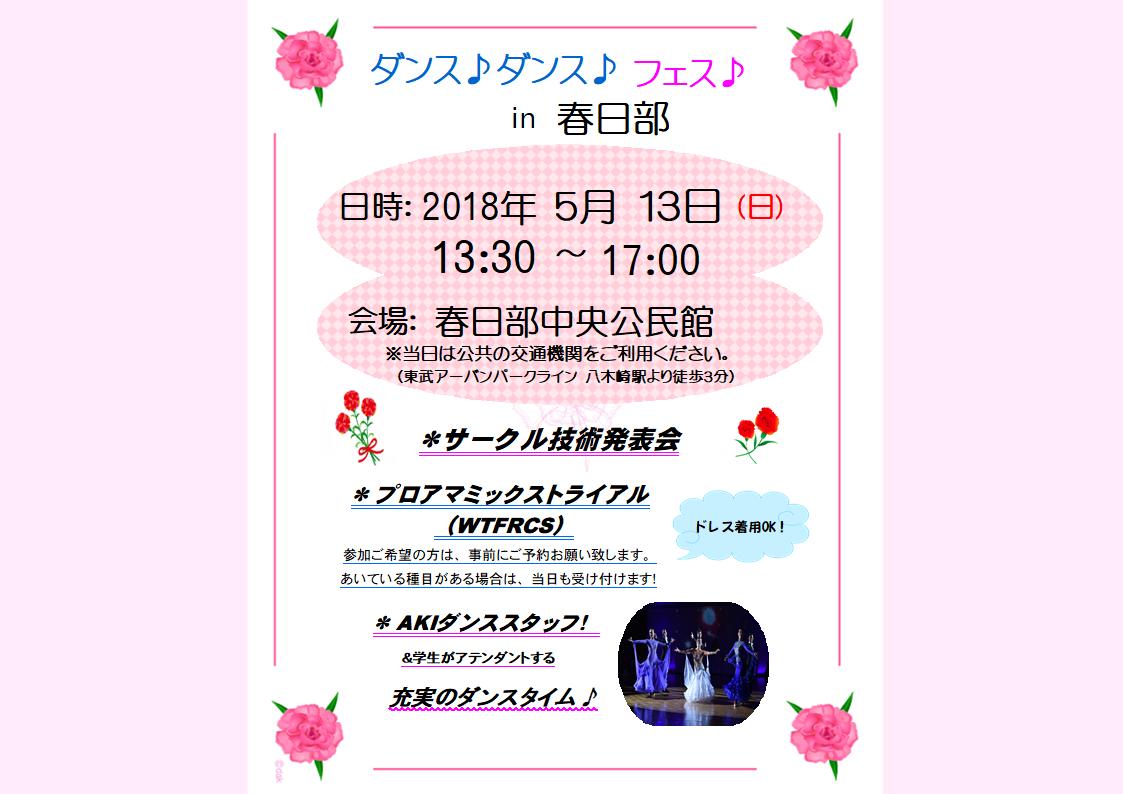 ダンス♪ダンス♪フェス♪in春日部 のおしらせ!