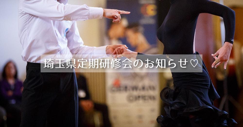 埼玉県定期研修会のお知らせ