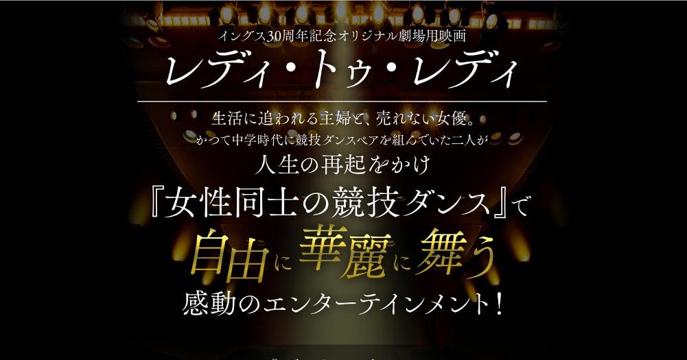 レディ・トゥ・レディ|映画|社交ダンス|競技ダンス|進修館