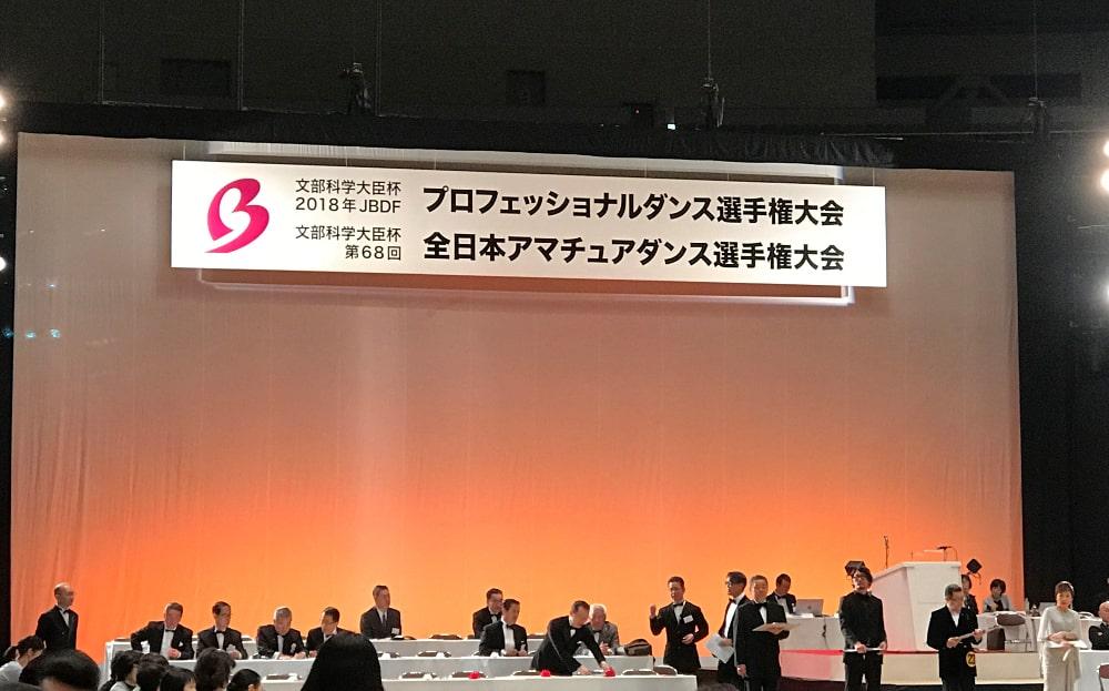 JBDF プロフェッショナルダンス選手権 北海道 社交ダンス 競技会