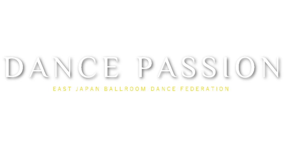 東部日本ボールルームダンス連盟|EJBDF|2019年|前期|競技日程