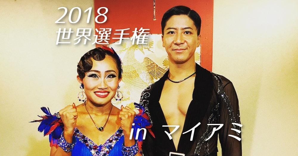 キンタロー|社交ダンス|世界選手権|2018年|結果