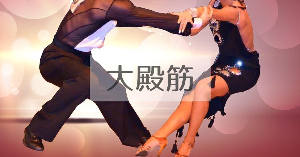 社交ダンス|競技ダンス|大殿筋