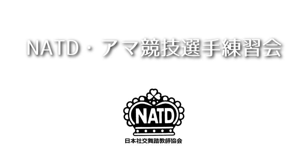 NATD|競技ダンス|社交ダンス|練習会|アマチュア