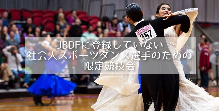 JBDFに登録していない社会人スポーツダンス選手のための限定競技会