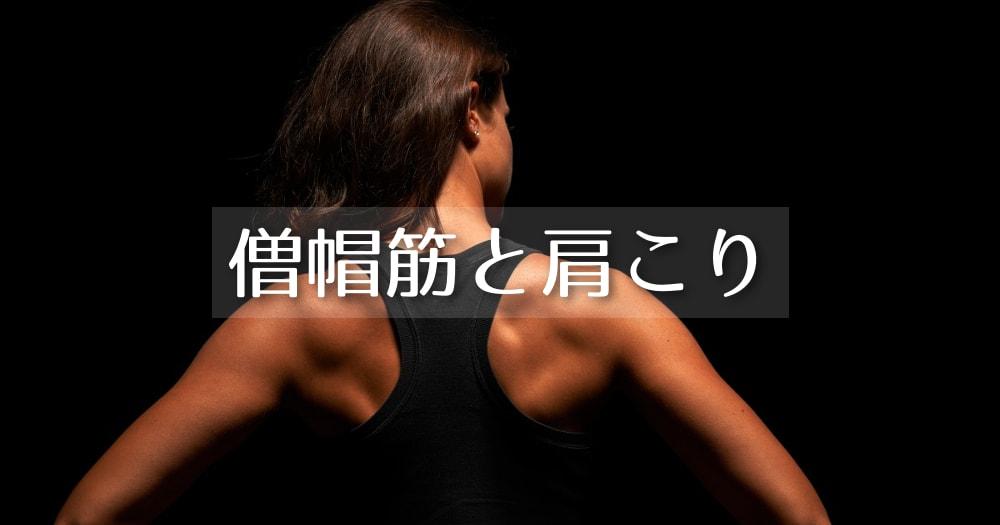 僧帽筋|肩こり|改善|社交ダンス|収縮