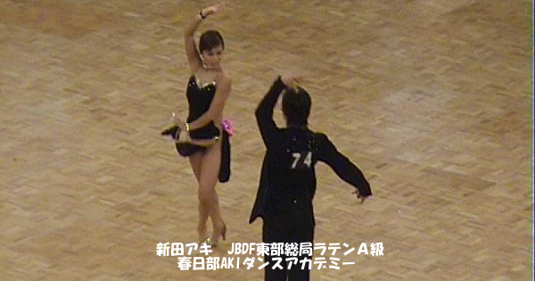 パソドブレ  新田アキ  日本インター  準々決勝 2000年