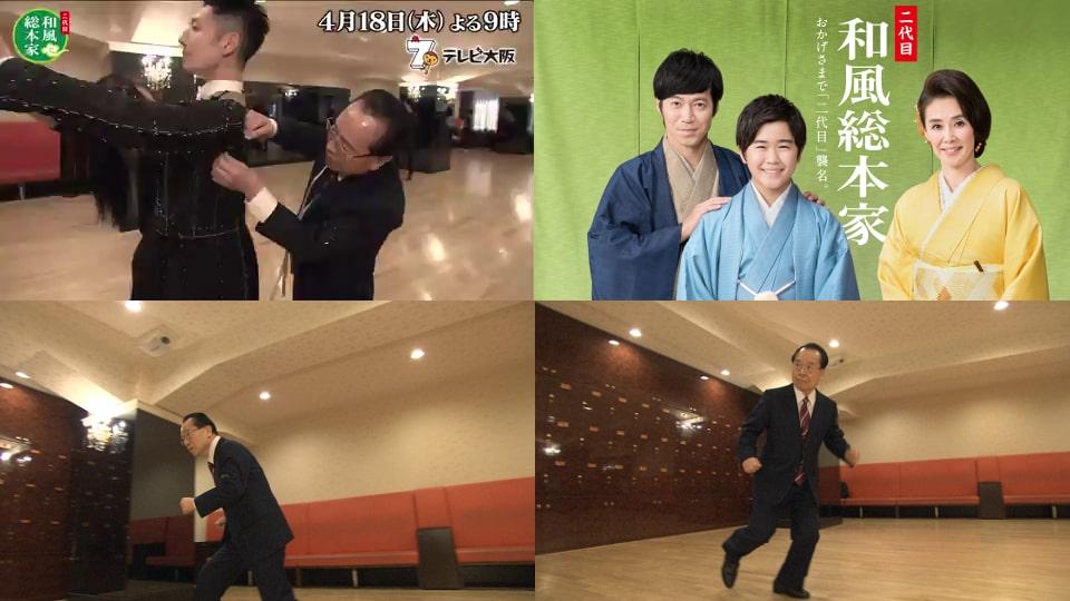 テーラーまなべ|社交ダンス|燕尾服|二代目和風総本家|テレビ東京