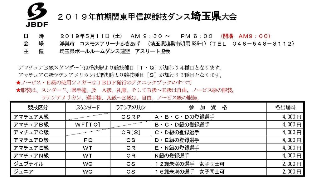 JBDF|関東甲信越|競技ダンス|埼玉県大会|2019|社交ダンス