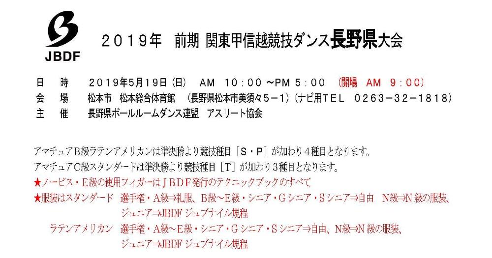 JBDF|2019年|前期|関東甲信越競技ダンス|長野県大会|社交ダンス