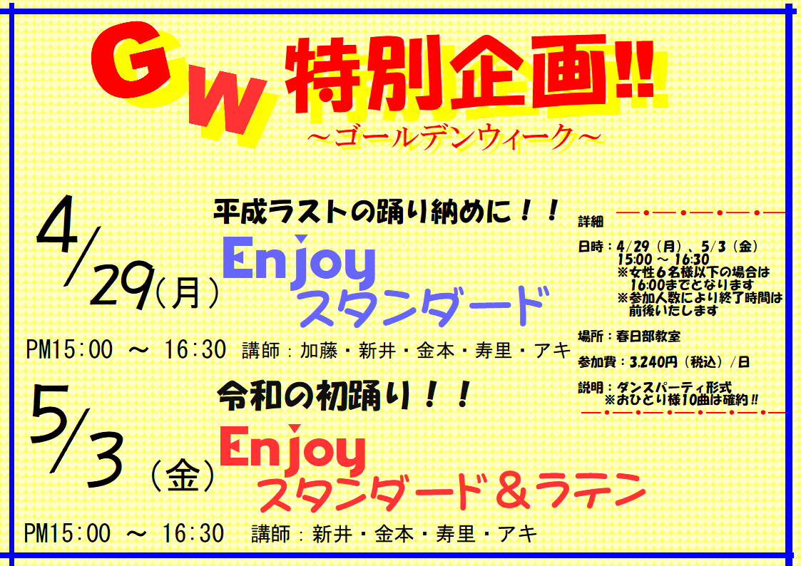 GW営業|特別企画|お知らせ|社交ダンス|春日部AKIダンスアカデミー