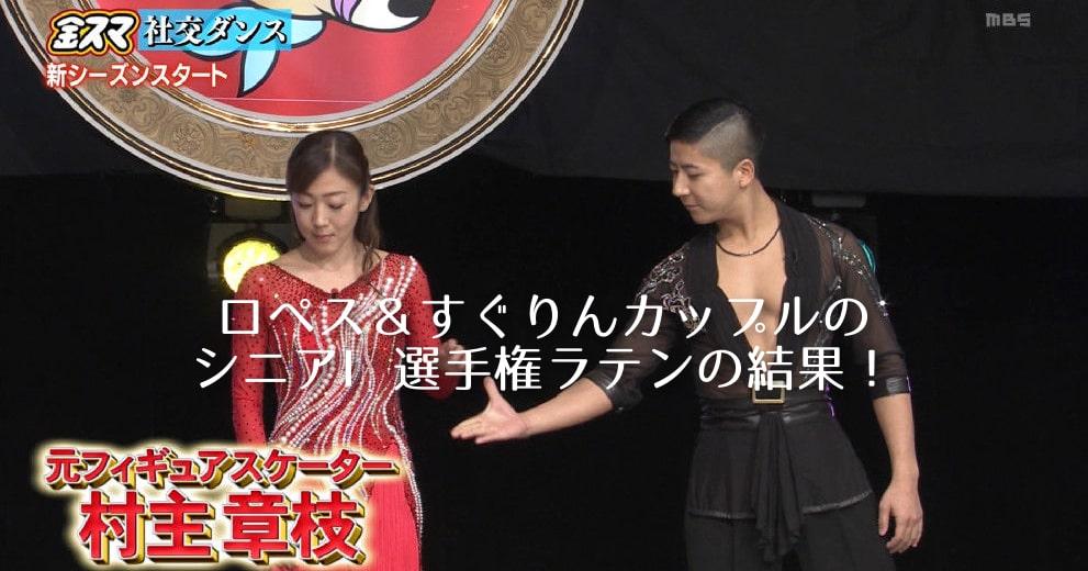 ロペス&すぐりん|社交ダンス|シニアラテン|熊本|結果