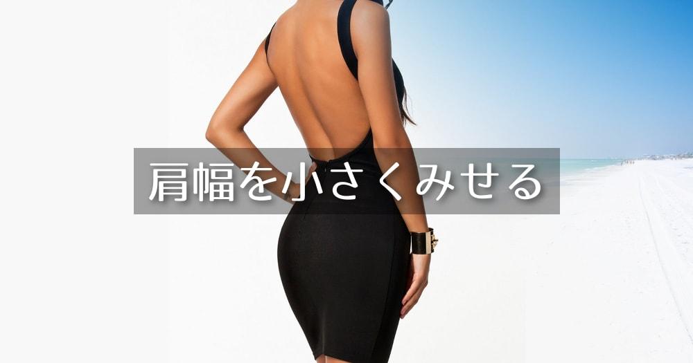 社交ダンス|肩幅|女性|肩甲骨|寄せる