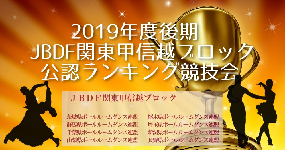 JBDF関東甲信越ブロックのダンス競技会の2019年後期の競技会日程