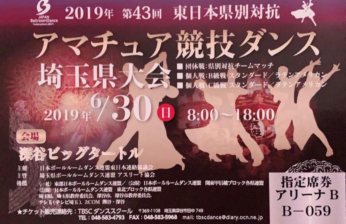 東日本県別対抗戦|JBDF|埼玉県|2019|アマチュア|社交ダンス