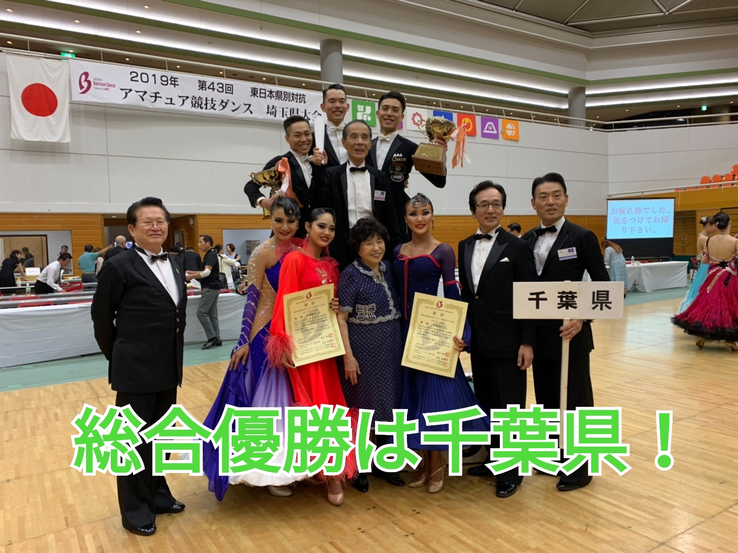 東日本アマチュア県別対抗戦|JBDF|2019年|埼玉大会