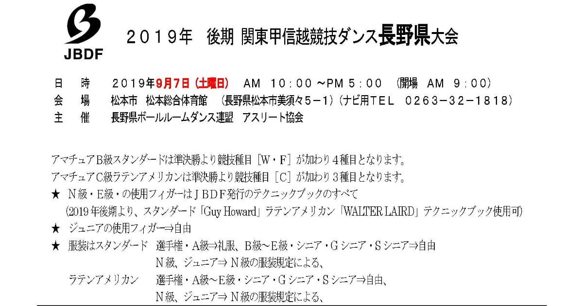 2019later-nagano