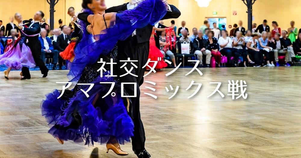 アマプロミックス戦|社交ダンス|埼玉県|イコス上尾