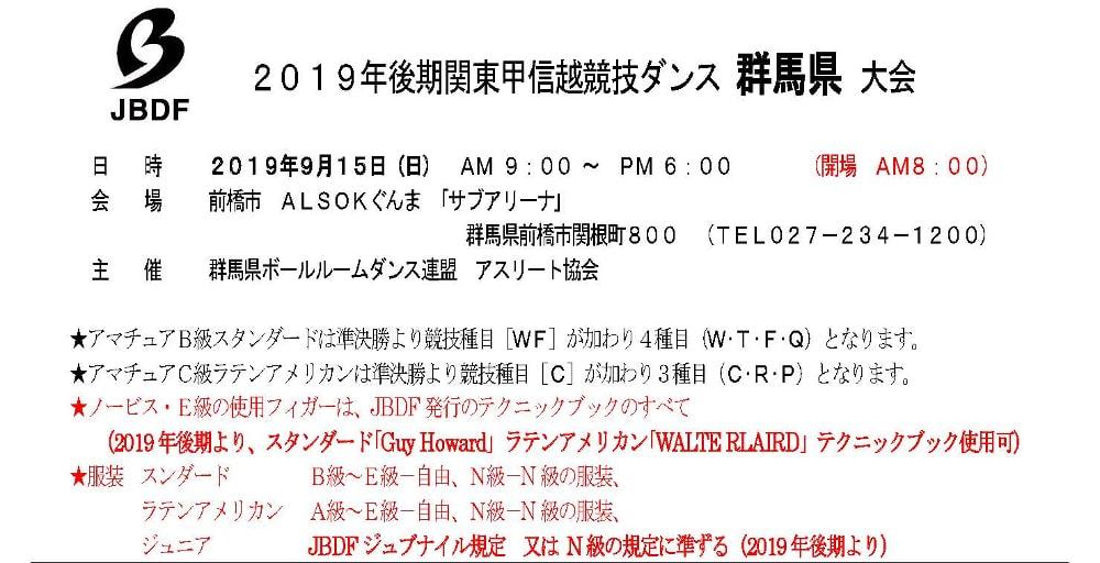 2019年|後期|JBDF関東甲信越|競技ダンス|群馬県大会