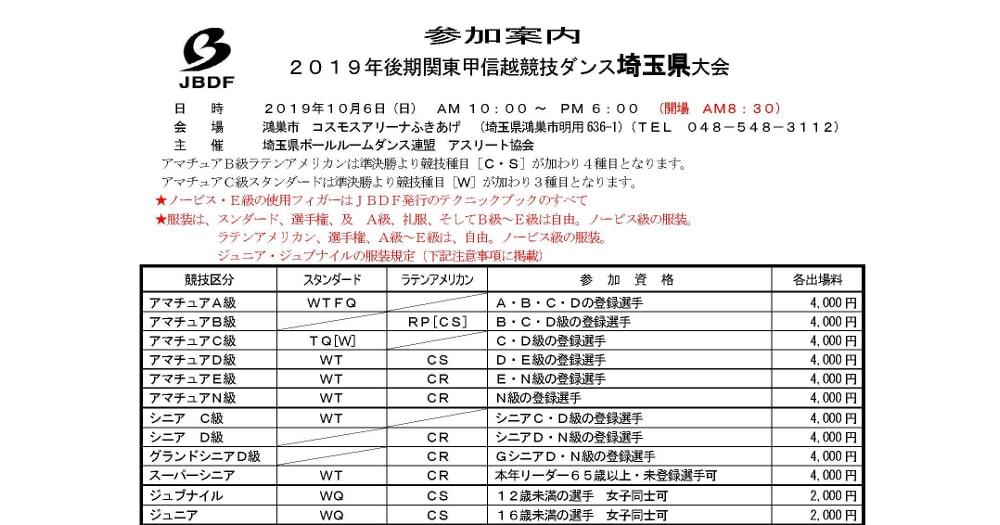 2019年|後期|JBDF関東甲信越|競技ダンス|埼玉県大会|社交ダンス