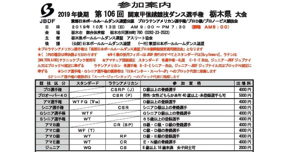 2019年|後期|JBDF関東甲信越|競技ダンス|栃木県大会