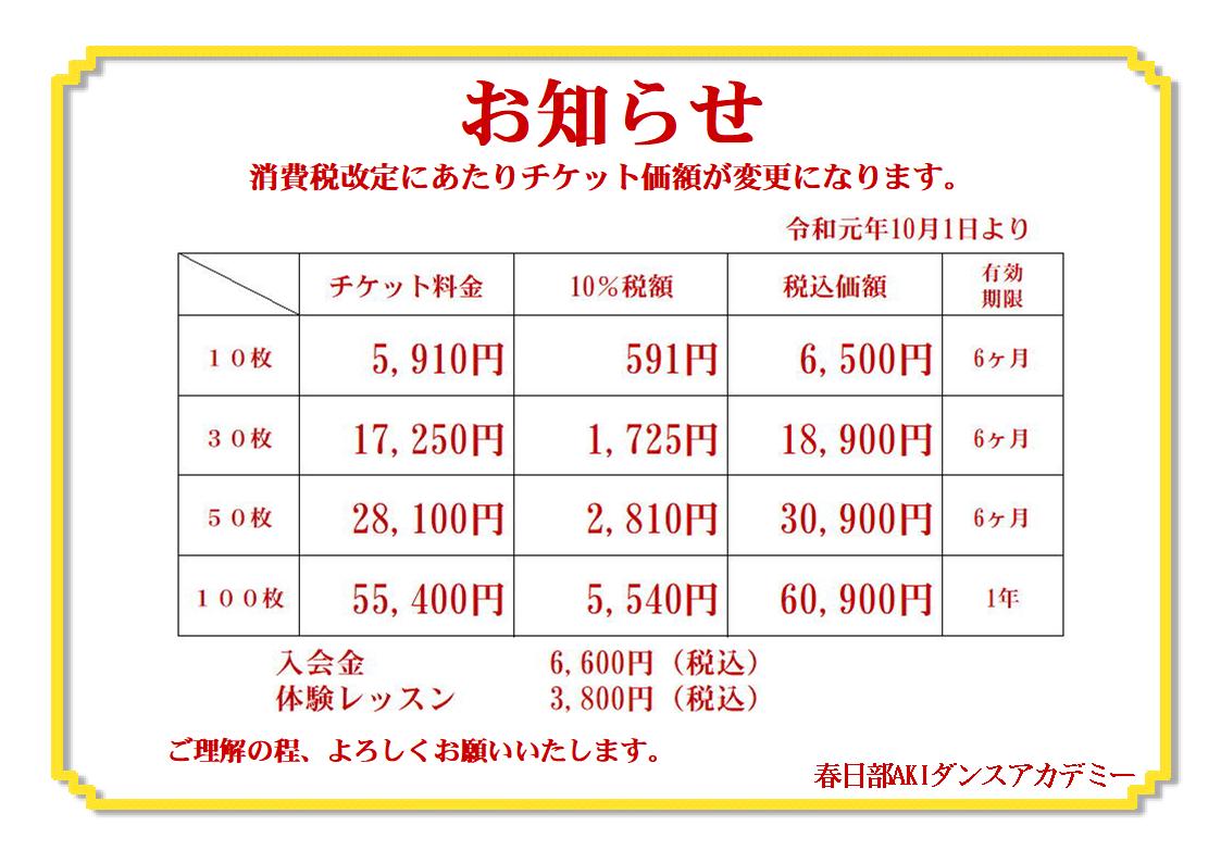 チケット価格表(10%)