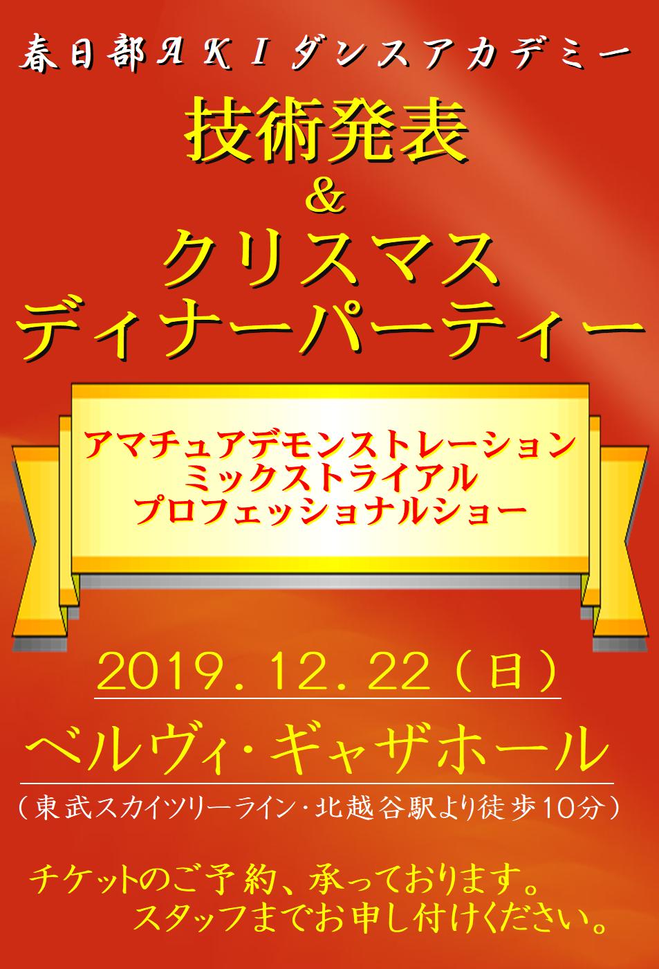 2019年|春日部AKIダンスアカデミー|パーティー|越谷ベルヴィギャザホール|社交ダンス