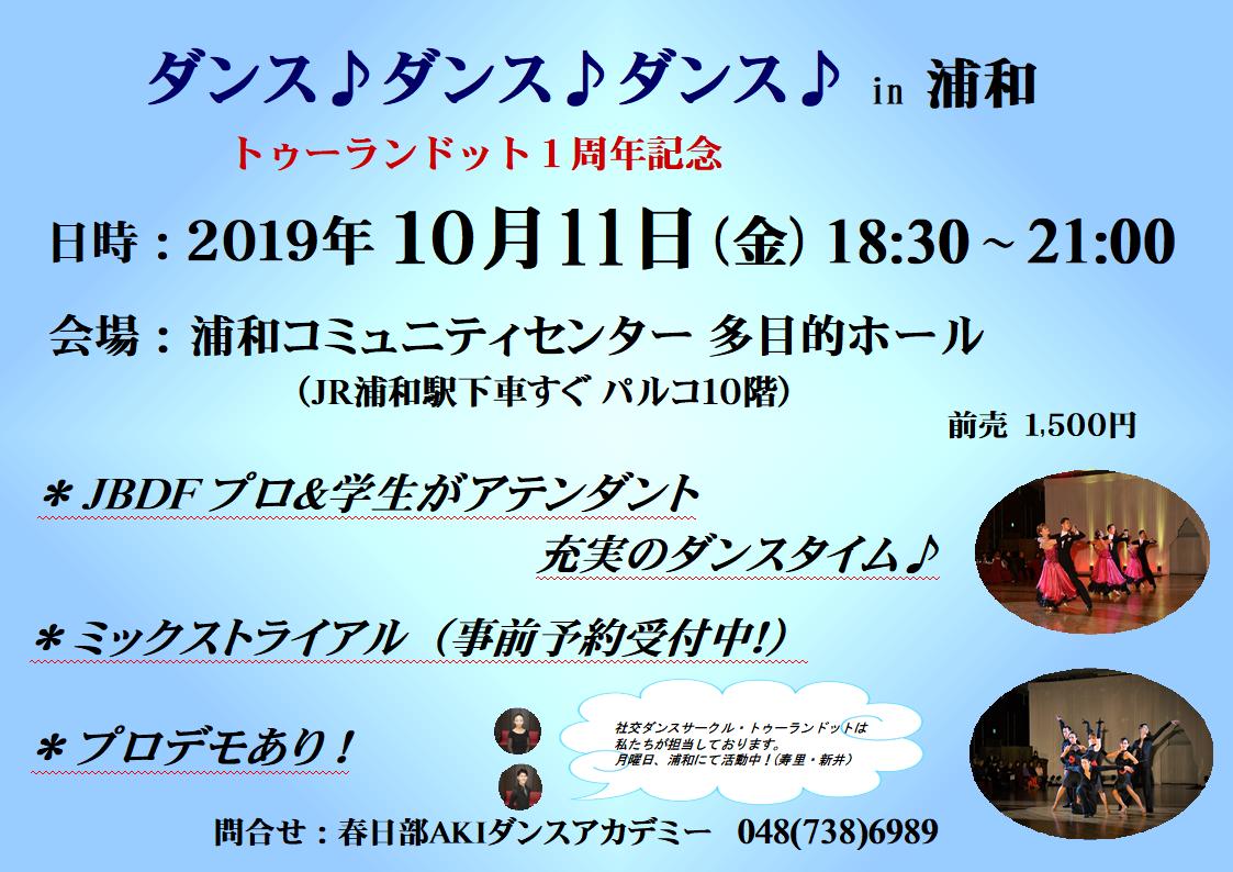 2019.10.11浦和ポスター