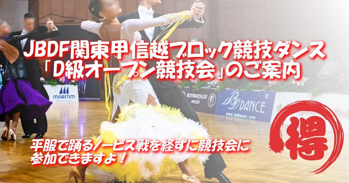 関東甲信越オープンD級